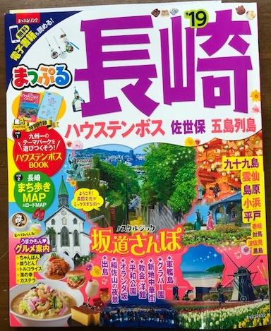 「まっぷる 長崎19年」 発売中です!