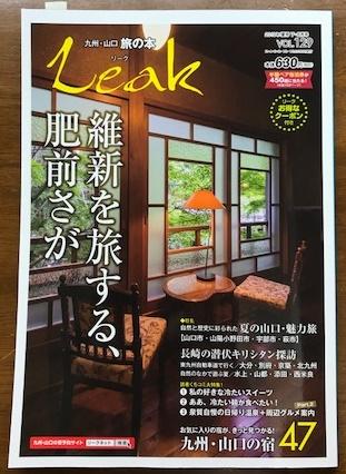 九州・山口 旅の本 「リーク」掲載のお知らせ