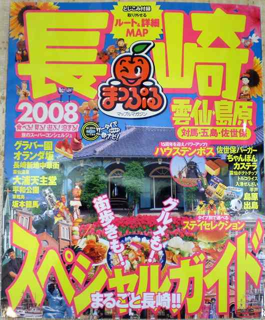 長崎スペシャルガイド2008